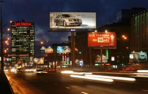 рекламные щиты на улицах Москвы