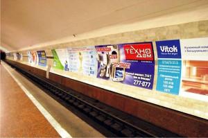 рекламные постеры на стенах станции метро