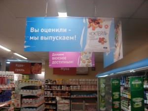 реклама продукции