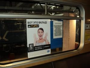 реклама в вагоне метрополитена