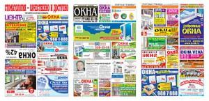 Рекламные модули в газете