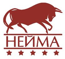 Логотип мясокомбината НЕЙМА