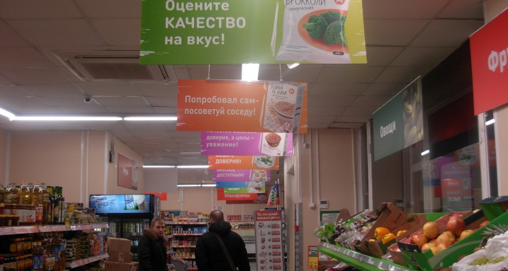 магазин Дикси