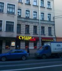 Здание с рекламой Суши Вок