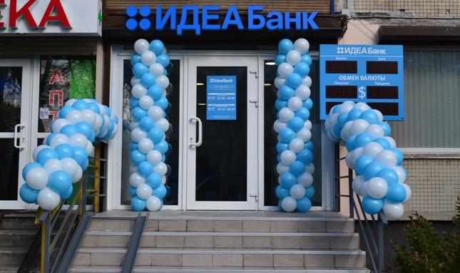 Идеа банк_2