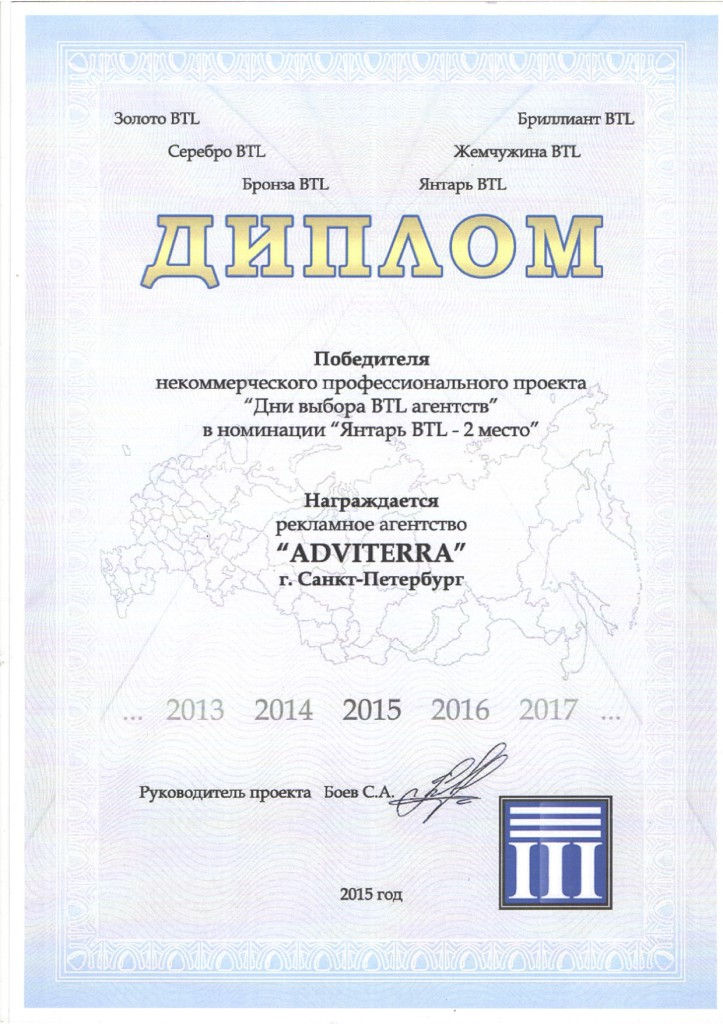 Рекламное агентство в Санкт Петербурге Комплексное рекламное  2017 ДИПЛОМ Малаховский Диплом за 2 место