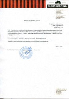 Малаховский