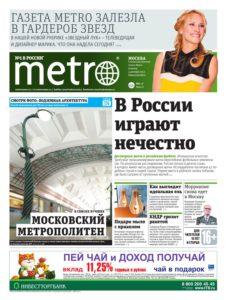 Обложка газеты метро