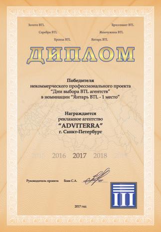 янтарь btl 1 место