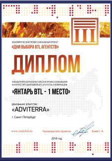 ADVITERRA-2018-ДИПЛОМ