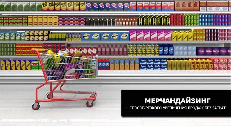 merchandaizing