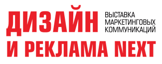 Выставка дизайн и реклама Next 2019