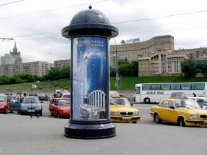 Фотография рекламы на пилларе