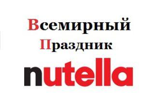 Всемирный праздник Нутеллы