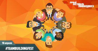 Первый фестиваль тимбилинга