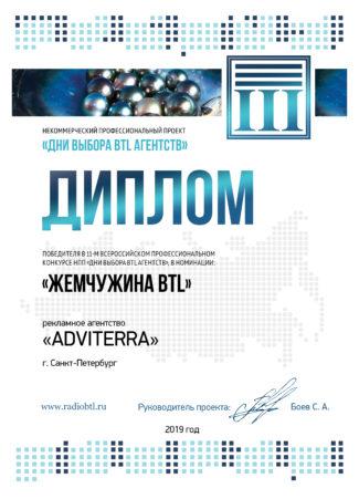 Диплом 2019 Жемчужина BTL