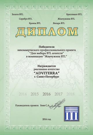 диплом победителя BTL агентств