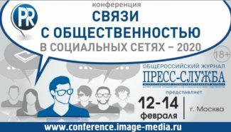конференция pr